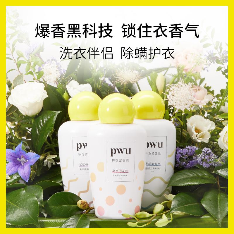 PWU朴物大美双色护衣留香珠衣服香味持久留香衣物护理洗衣凝珠