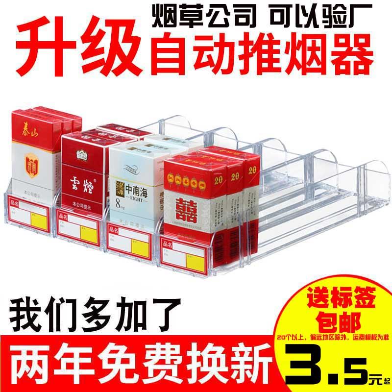 推烟器超市香菸自动烟架推进器便利店烟草售烟盒展示柜卷烟架包邮
