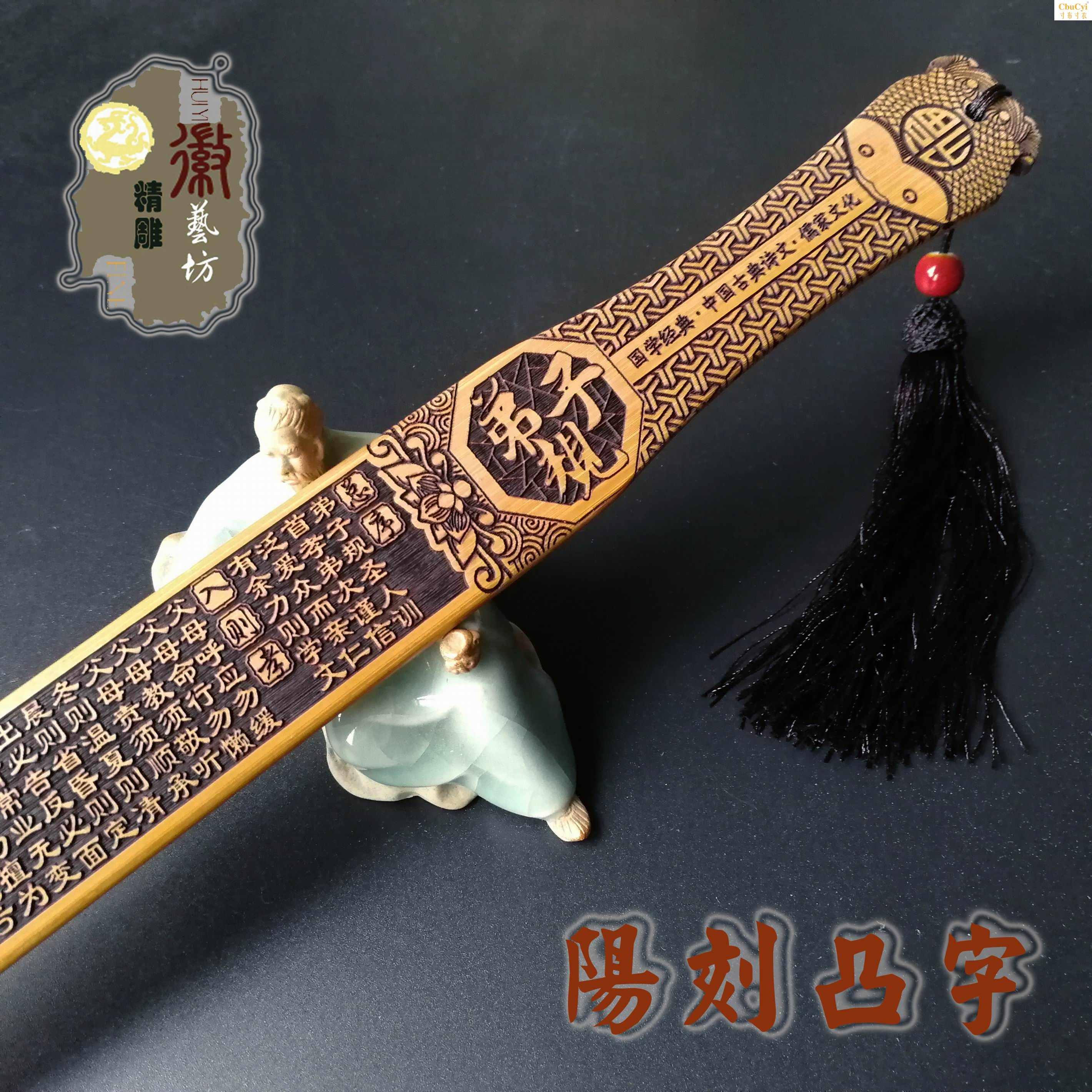 戒尺家用教师专用竹制教鞭竹片雕刻阳刻字居家摆件送老教师礼品