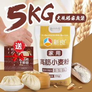 新良高筋5kg家用小麦包子高筋粉