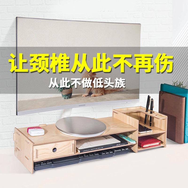 办公桌面台式木质收纳盒置物底座限时2件3折