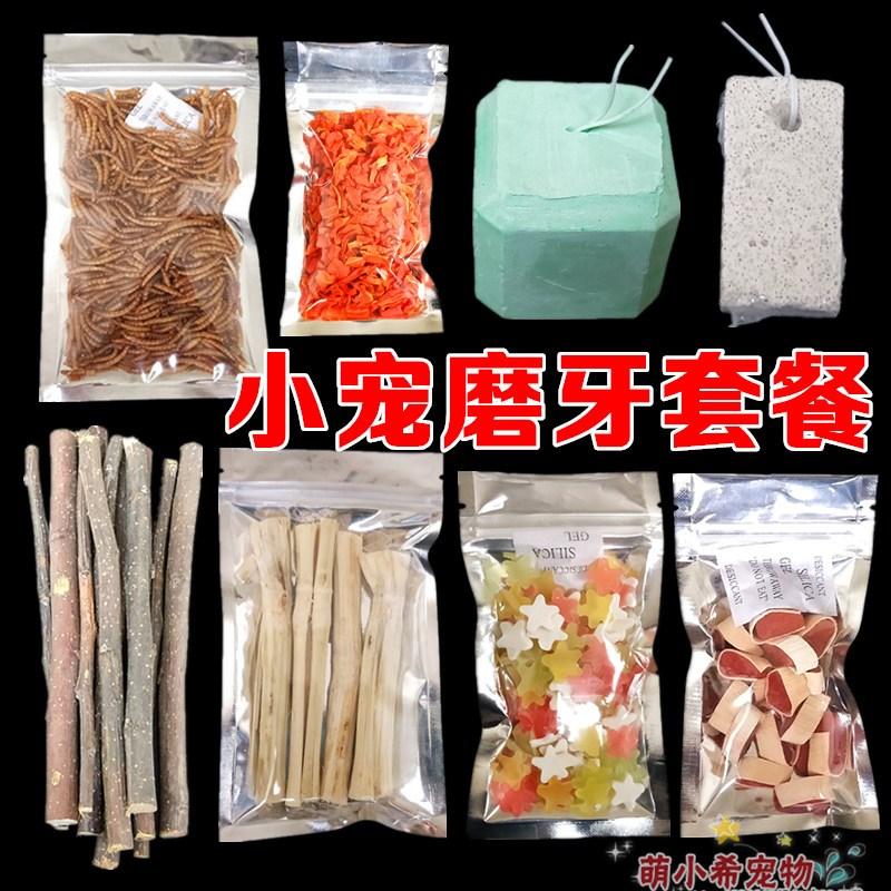 仓鼠零食磨牙套餐刺猬兔子松鼠龙猫苹果枝磨牙营养大礼饲料大礼包