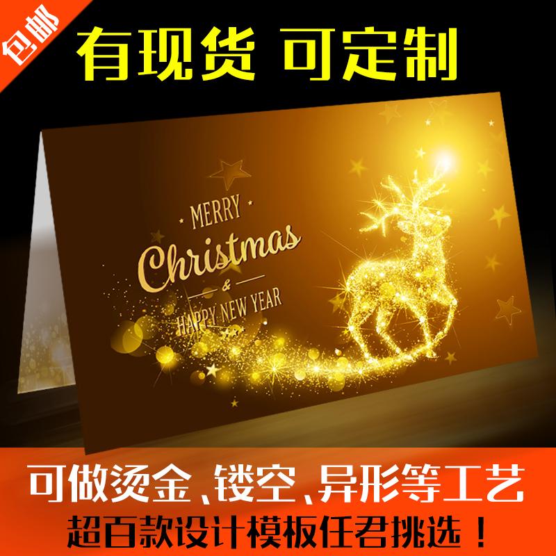 圣诞节贺卡定制加logo烫金异形创意商务感谢祝福邀请函小卡片diy