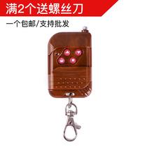315433對拷卷閘門遙控器車庫門卷簾門道閘桿伸縮門拷貝萬能鑰匙