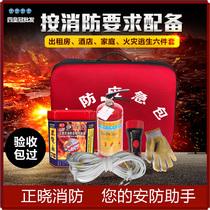 消防应急包套装消防四件套家用消防火灾高层逃生出租房酒店消防箱