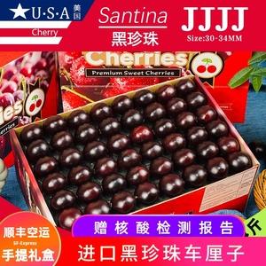 礼盒装2/4斤4J大果美国进口车厘子新鲜水果大樱桃黑珍珠3J非智利5