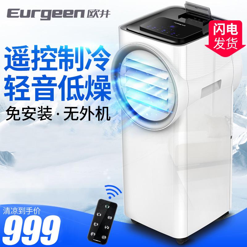 欧井移动空调冷暖家用厨房大一体机(用600元券)
