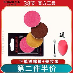 红与黑彩妆专柜真品持久魔钻魅闪眼影亮晶晶单个多色盘板影楼包邮
