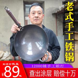 章丘手工铁锅老式铁锅家用炒菜锅不粘锅无涂层熟铁炒锅煤气灶专用