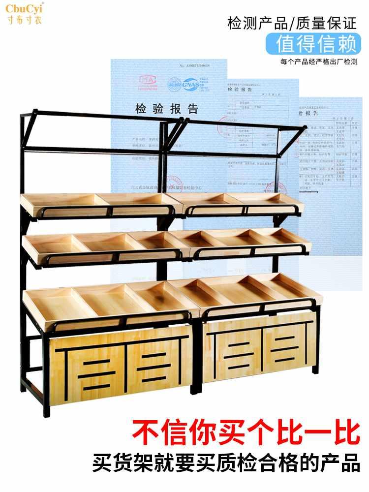超市水果货架展示架多功能水果架子货架蔬菜架子钢木架水果店木制