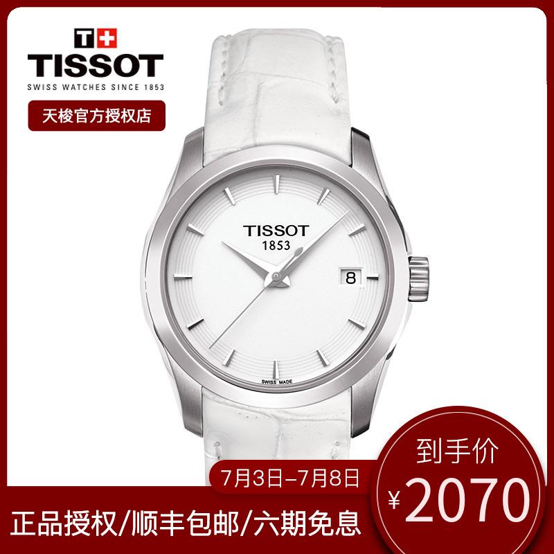 Tissot天梭女表石英手表瑞士官方正品库图系列红盘日历皮带防水