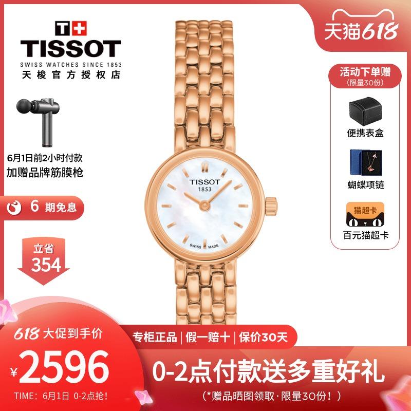 Tissot天梭乐爱系列女表 石英手表贝母小金表小表盘钢带 时尚女表