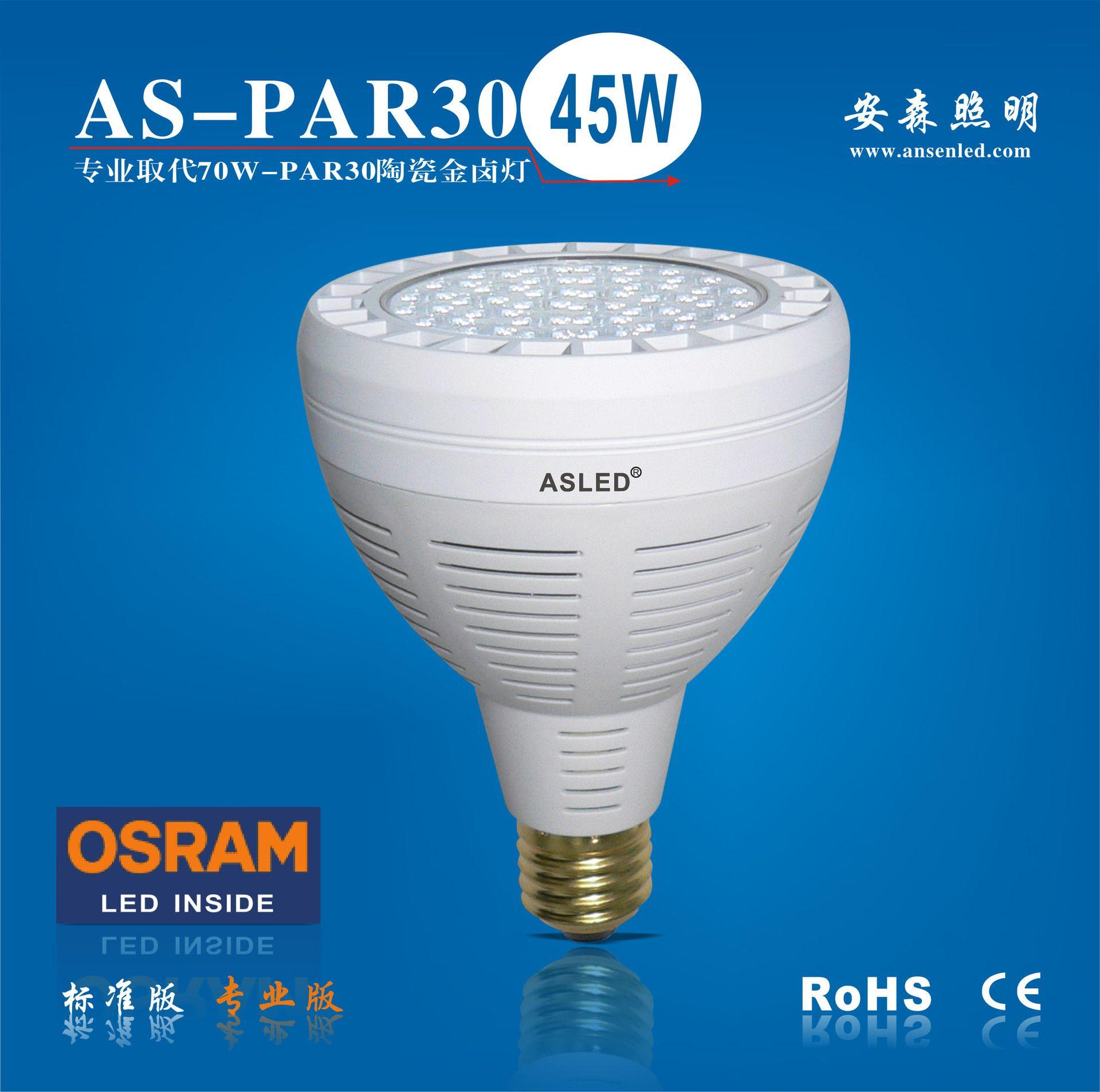 安森照明 PAR30LED灯泡导轨射灯40W商场服装店商铺展厅家具导轨灯