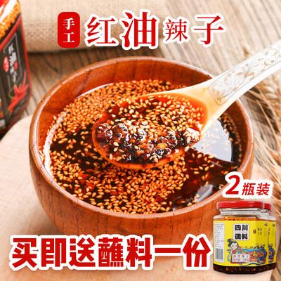 米仓山四川特产辣椒油手工红油辣子香辣凉拌川菜调料油泼辣子460g