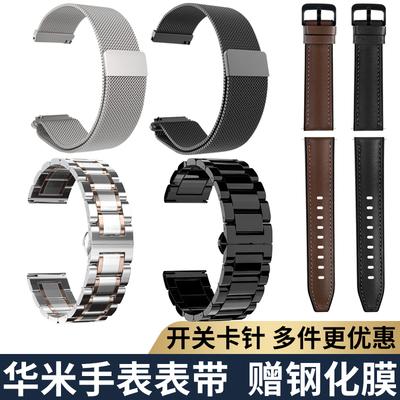 华米手表表带amazfit米动青春版1s华米GTR/GTS2e智能运动3代2S米家石英表米兰磁吸不锈钢金属POP原装替换腕带