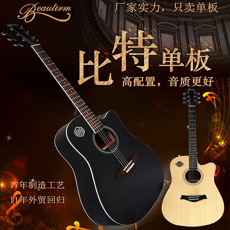 单板实木吉他 比特Md315民谣吉他初学者学生入门级木吉他它乐器(用1元券)