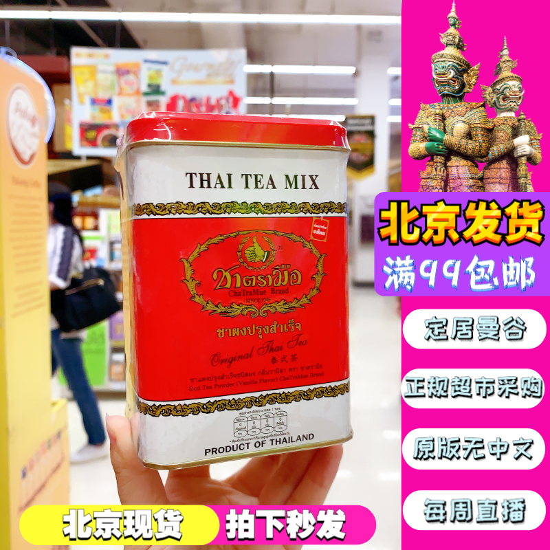 Spot purchase of Thai milk tea black tea green tea Street commercial tin 50 bags of specialty gifts