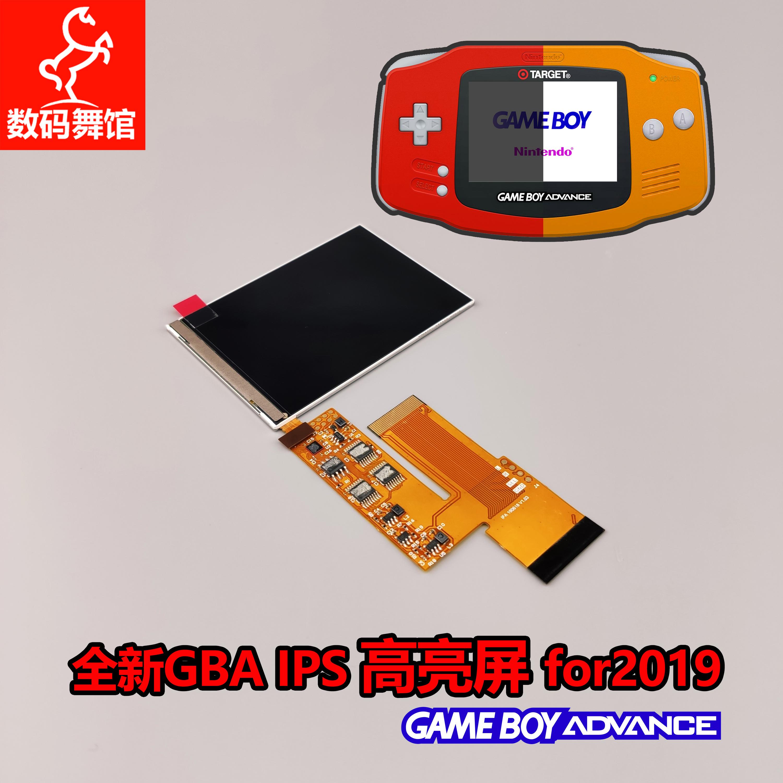 GBA高亮屏 IPS高亮液晶 GBA加亮屏 GBA改高亮数码舞馆