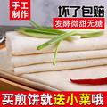 1000g包邮手工大米煎饼山东临沂特产小吃煎饼果子当天现烙2斤