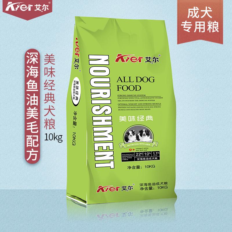 艾尔狗粮20斤美味经典成犬粮深海鱼油美毛大中小型通用成犬粮10kg