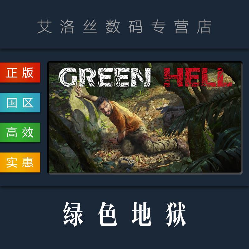 简体中文,-PC中文正版 steam平台 国区 游戏 绿色地狱 / 丛林地狱 Green Hell