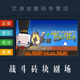 PC中文正版 steam平臺 國區 休閑聯機游戲 戰斗磚塊劇場 戰斗方塊劇場 BattleBlock Theater圖片