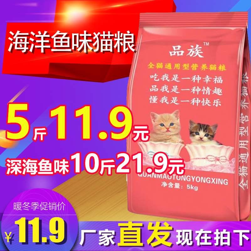品族猫粮10斤海洋鱼味成猫幼猫去泪痕家猫流浪猫老年猫咪粮食优惠券