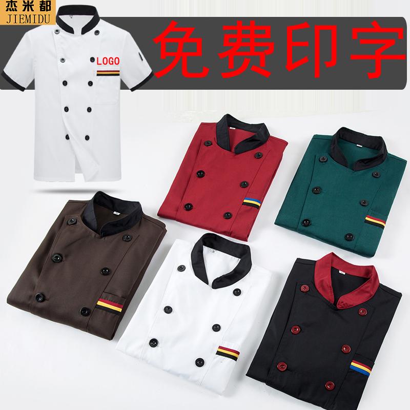 餐饮透气网厨师工作服男短袖薄款酒店餐厅饭店厨房加大长袖夏季装