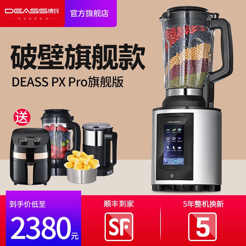 德国DEASS/德氏PX Pro破壁机家用静音加热真空破壁机全自淘宝优惠券