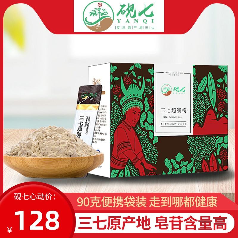 云南文山三七粉正宗三七超細粉高皂苷含量非特級純三七田七粉90克