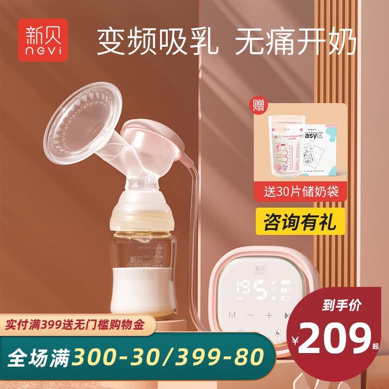 新贝吸奶器电动可充电全自动孕产妇挤拔奶器大吸力静音单边8776