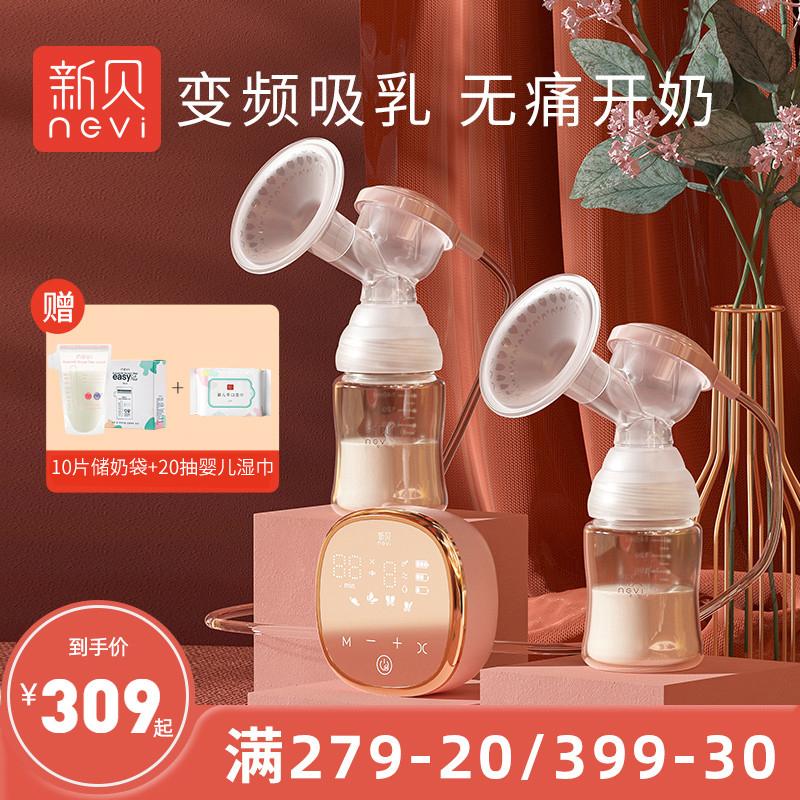 新贝双边吸奶器电动便携孕产妇拔奶器正品静音自动挤乳大吸力8782