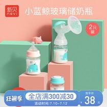 新贝储奶瓶玻璃集奶器母乳保鲜瓶宽口径新生婴儿母乳储存杯存奶灌