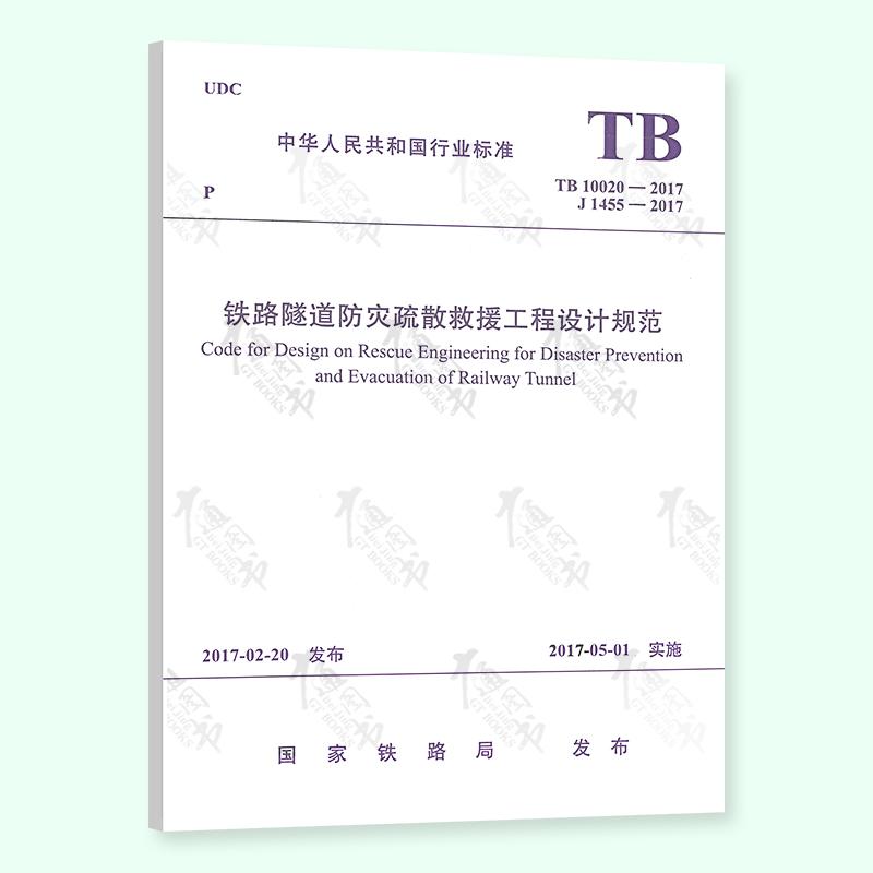 正版全新tb 10020-2017