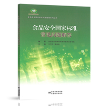 食品安全国家标准常见问题解答中国标准出版社9787506684323
