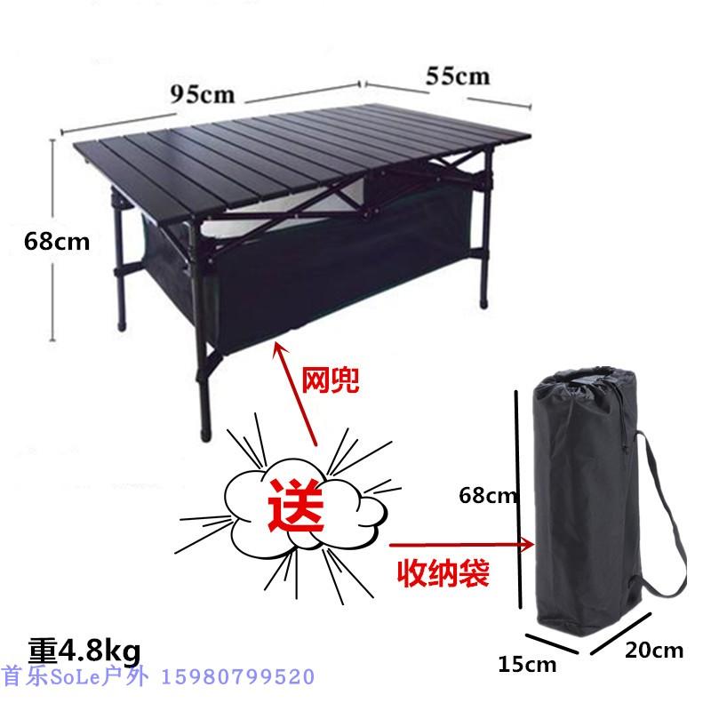 搜乐户外折叠广告展业桌便携野餐桌(用221.9元券)