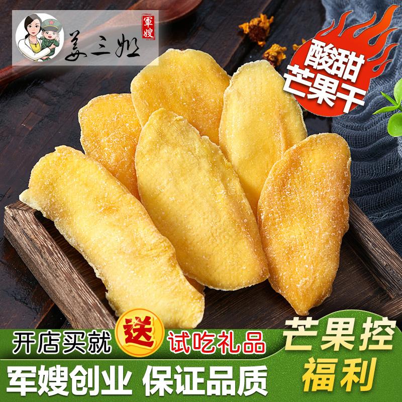蜜饯果干 芒果干500g 特产 休闲小吃网红零食芒果片水果干 干芒果