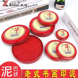 亚信印泥书画红色盖章拇指按手印印油圆形铁盒红色印台印尼快干印油财务按手印指纹泥巴状印泥盒印泥朱砂