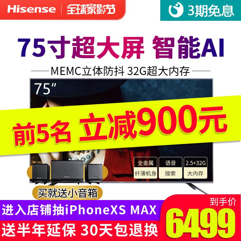 海信HZ75E5A 75英寸4K超高清全面屏AI智能网络液晶电视机家用70657499.00元包邮