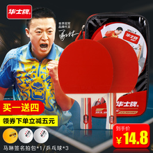 Walsh Table Tennis Racket Samsung Beginner Table Tennis Finished Direct and Horizontal Rackets for Students with 2 ppqs