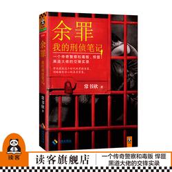【读客正版】余罪:我的刑侦笔记 水太深一个传奇警察的交锋实录 常 书欣著 张一山主演同名网剧爱奇艺重磅播出