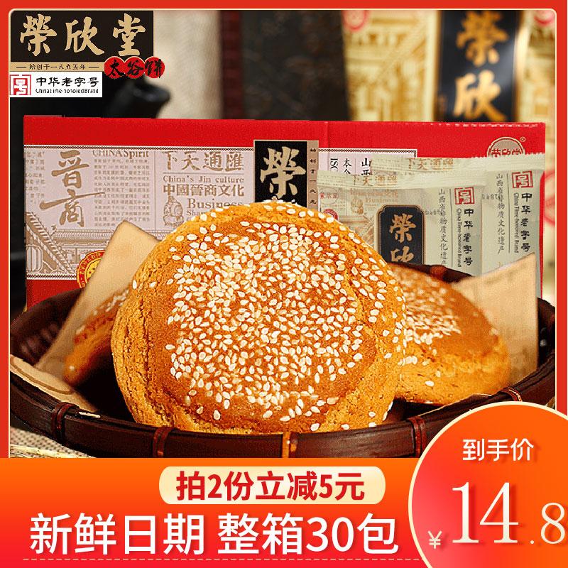 山西特产正宗荣欣堂太谷饼原味独立装整箱传统糕点零食早餐太古饼