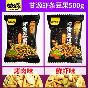甘源牌烤肉味鲜虾味虾条豆果青豌豆