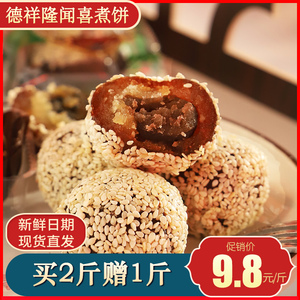 闻喜煮饼山西特产德祥隆闻喜煮饼原味500g运城传统糕点零食小吃