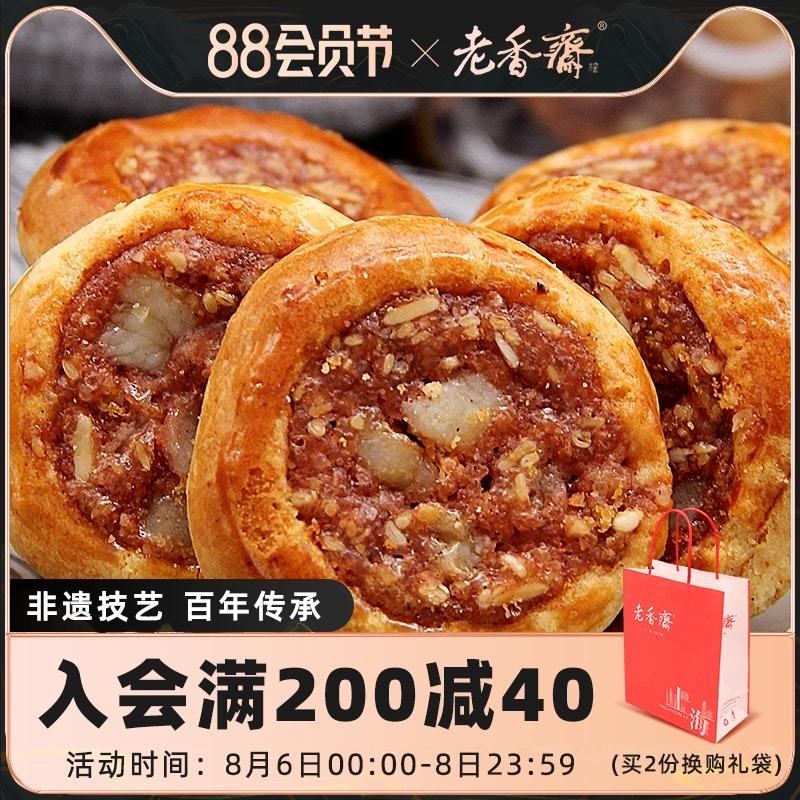 老香斋鸡仔饼腐乳饼干健康零食传统手...