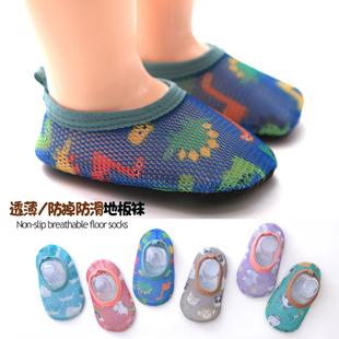 宝宝地板袜防滑隔凉袜套儿童鞋袜夏薄款网眼透气地板袜婴儿学步袜