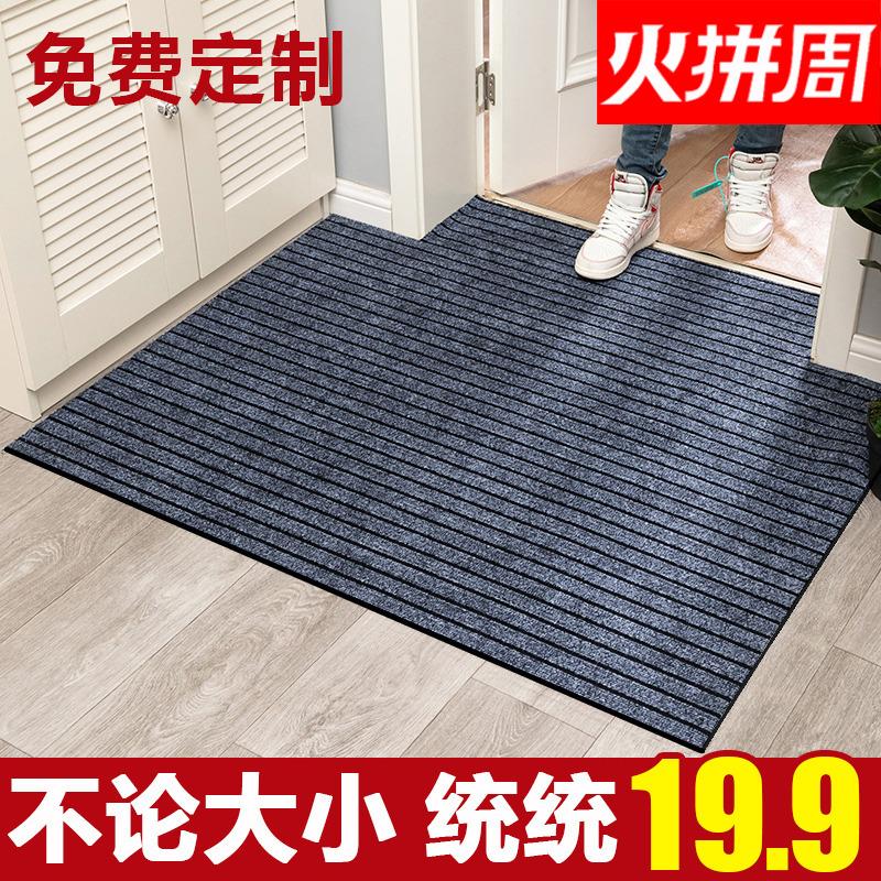 进门地垫入户门脚垫门垫家用客厅地毯可裁剪门口吸水防滑蹭土定制