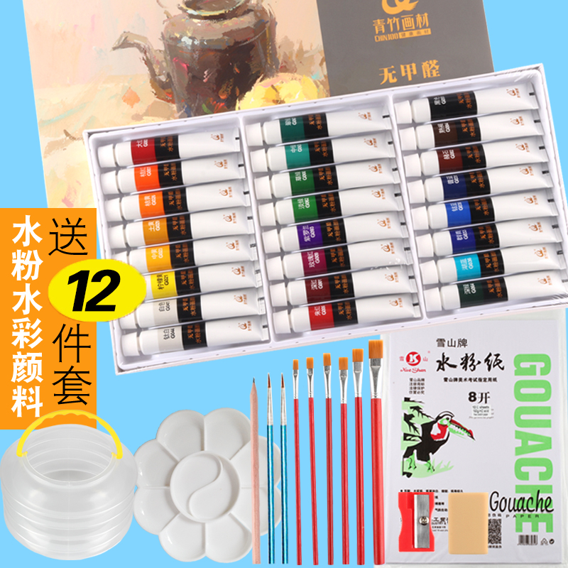 青竹水粉水彩颜料套装初学者儿童24色小学生用美术绘画涂鸦安全无毒可水洗12色手绘纸笔套装