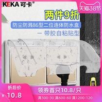 卫生间透明自粘贴式二位双连联体86型开关插座保护盖罩防溅防水盒