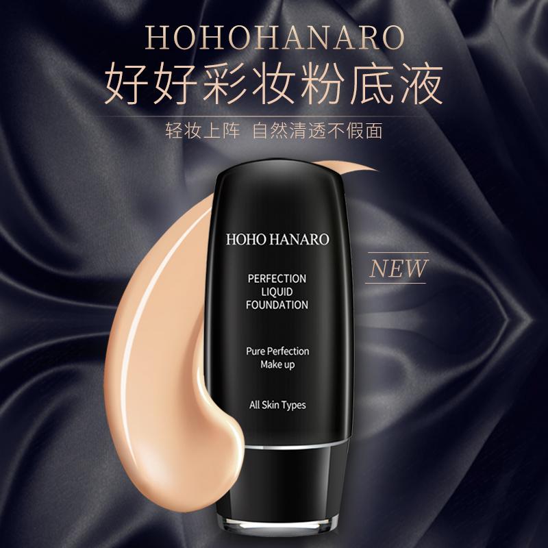 HOHOHANARO好好粉底液遮瑕保湿持久控油自然修颜隐形毛孔裸妆正品
